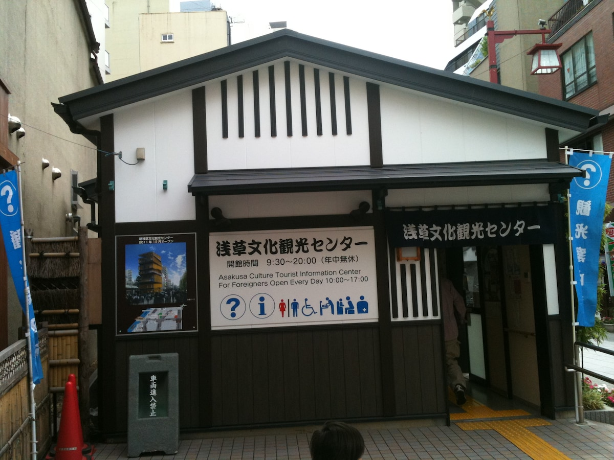 Tourist Information Center Asakusa