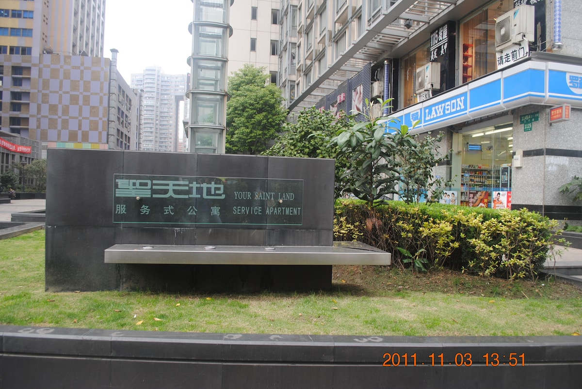 Your SaintLand Servied Apartment/ Building Exit on the XinHui Rd/Just close to JiangNing Rd