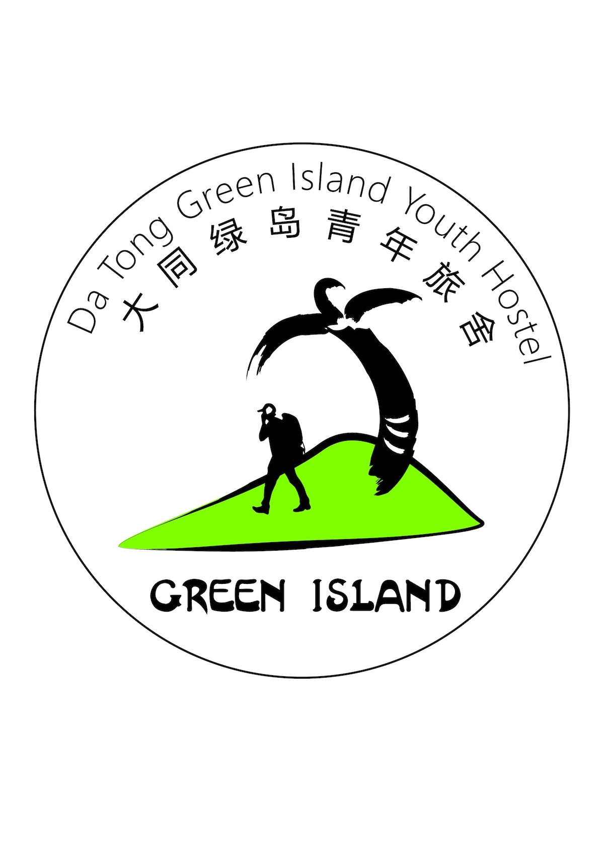 Datong Green Island Youth  Hostel From China