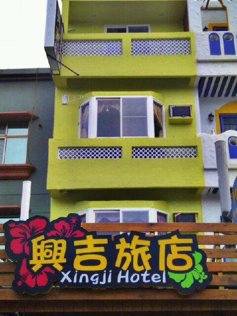 興吉旅店 from Hengchun Township