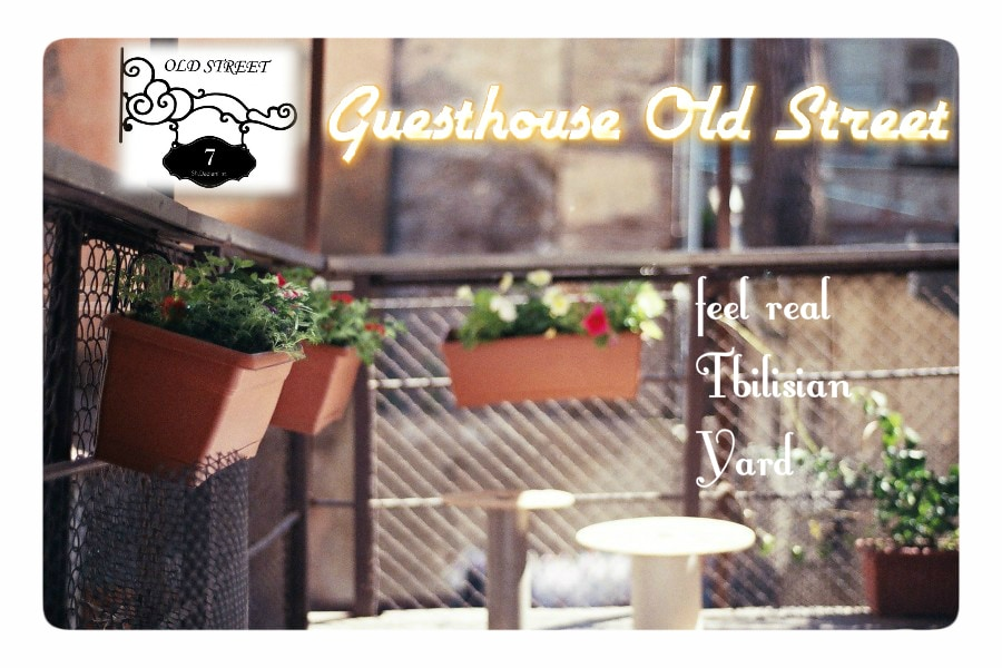 """Family Guesthouse """"Old Street"""" 2"""
