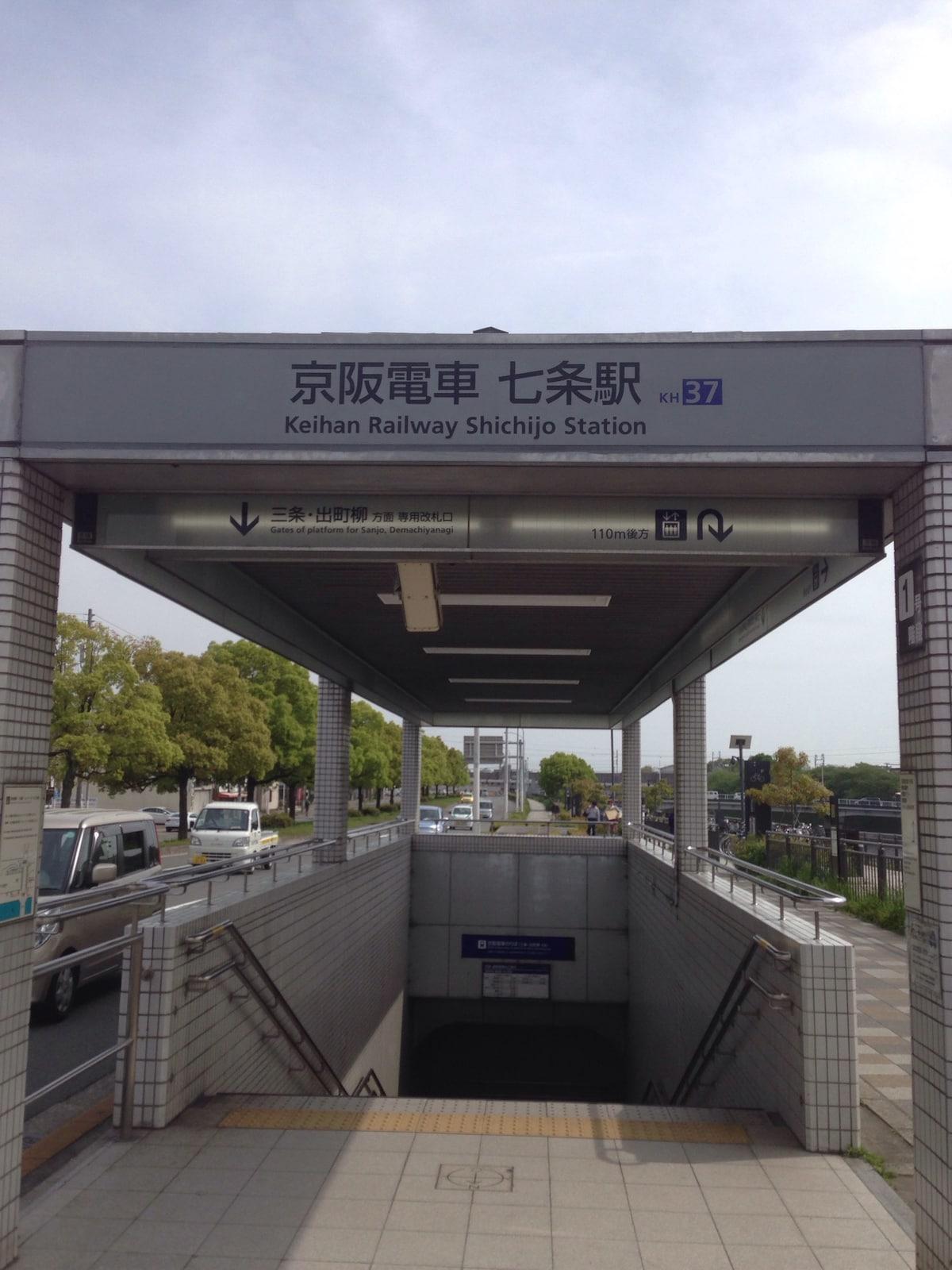 京都府京都市下京区七条通りに面した便利なロケーションです。