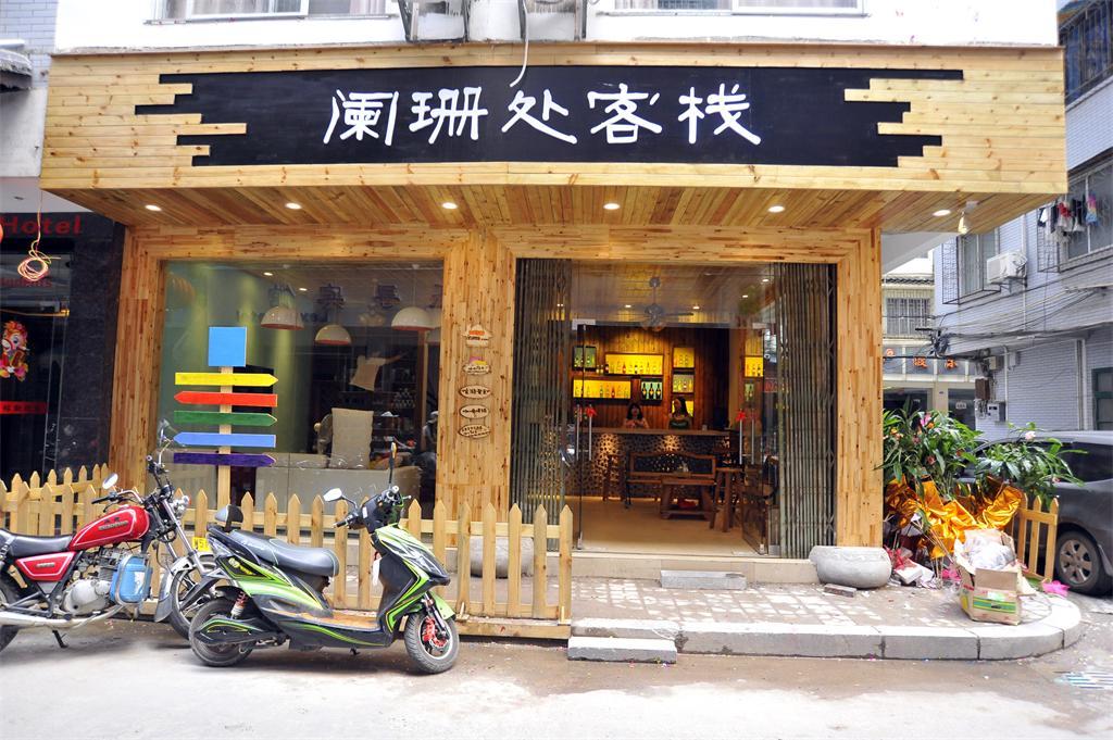 Lanshanchu Hostel-standard room