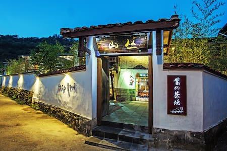 丛山茶境  一杯入心茶分享武夷质璞茶生活 您来武夷寻风景丛山就在风景里 - Nanping - Hostal