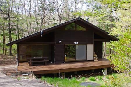 森にたたずむ静かで落ち着いた小さな貸切別荘 - Villa