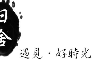 旧舍,Memory house;春熙路,太古里,市中心,设计师作品洞穴民宿 - Apartament