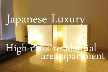 Near Namba/Nippombashi/Umeda/shin-osaka★newlybuild - Nishi-ku, Ōsaka-shi - Appartement