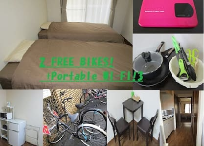 NEW!!Portable Wi-Fi+2Free Bikes!! 3 - Appartement