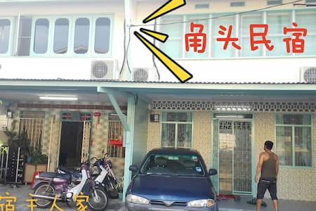Homestay fishing man house 角头民宿渔民之家 - Kunyhó