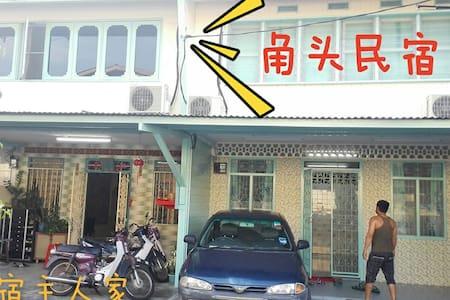 Homestay fishing man house 角头民宿渔民之家 - Tanjong Piandang