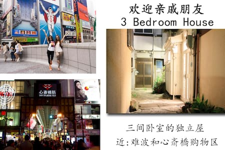 3 Bedroom House - Near Namba (Newly open!!) - House