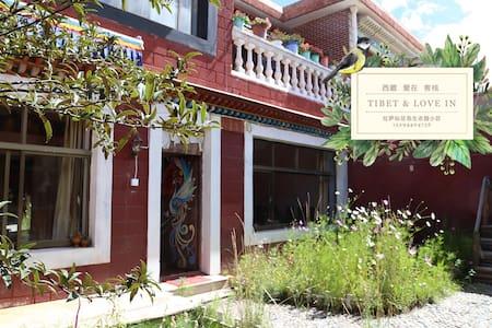 仙足岛生态园小区,1区4排42号藏式独院,平时一个人住。 - 拉萨 - Huis