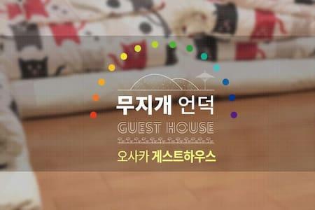 도톤보리 5분거리에 위치한  무지개언덕☆ - Apartment