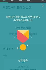 Very close to Incheon airport! - Jung-gu(Incheon International Airport) - Appartamento