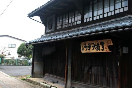 Natsukashiya - Echizen-shi - Maison