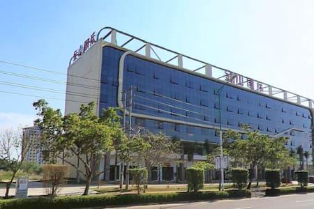 金山度假酒店式公寓大床房,可简单做饭,度假首选 - Wenchang - Lägenhet