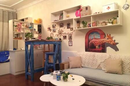 麦酱的小窝 - Condominium