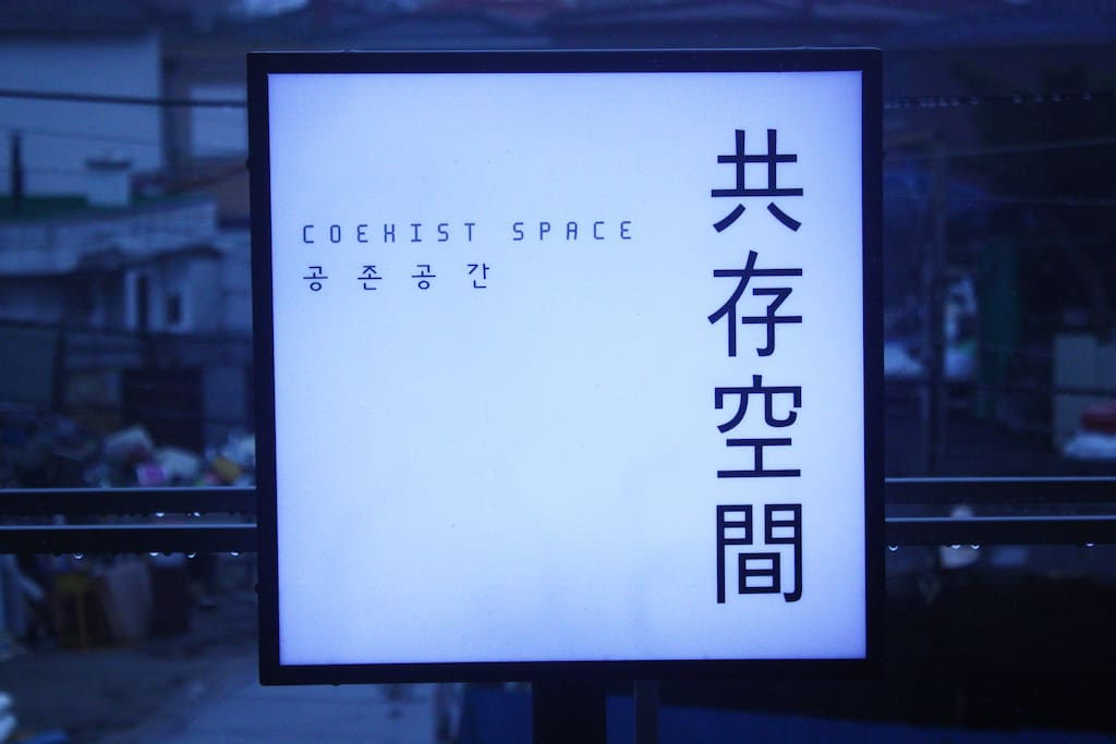 Coexistence Space 89-2