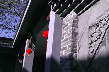 Fushantang Quad 福善堂四合院 REAL CHINA - Villa