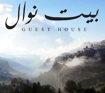 Bayt Nawal guest house - Other