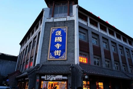老北京·胡同·护国寺小吃街·后海·南锣鼓巷 - Beijing - Appartement