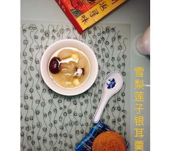 广州的故事.家的味道(步行5分钟至地铁) - Guangzhou - Townhouse