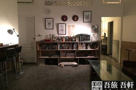 吾旅吾軒(房間201) - 台南 - House