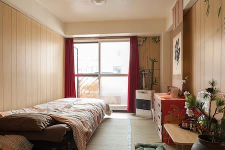 駅徒歩5分 Wi-Fi完備 日本式の部屋 - 公寓