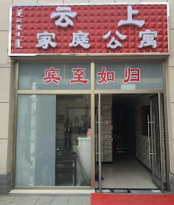 云上家庭公寓 - 内蒙古 - Wohnung