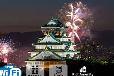 大好評!! 大阪城、大阪城公園へとても近いお部屋! -  Ōsaka-shi