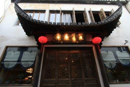 September  Huizhou Inn - 黄山市