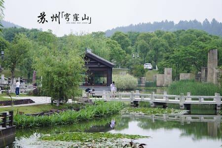 太湖纯水岸舒适三居两卫大客厅 - Suzhou - Pis