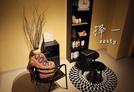 择一zesty-DELL - Chongqing - Appartement