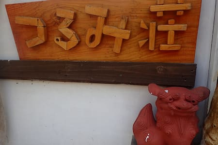 まったり、のんびり島ライフを感じれる宮古最古のお宿、市街にもビーチにも近くて立地もさいこーです。 - Miyakojima-shi - Haus
