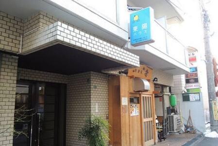 中野-東陽屋 - Nakano-ku - Bed & Breakfast