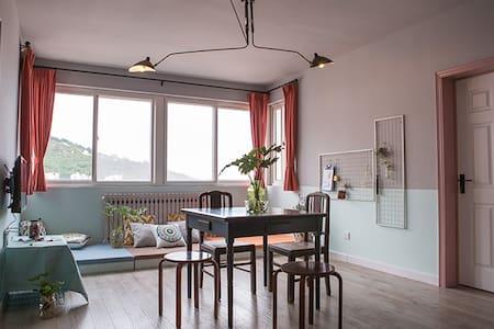 青岛石老人  三室怀旧风格装修 观山看海房 - Appartamento