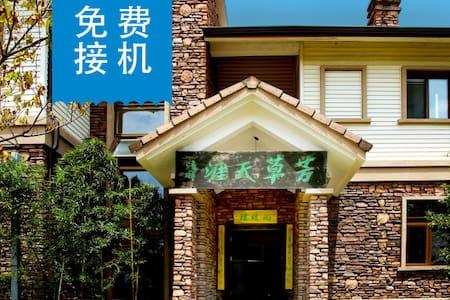 武夷山芳草天涯游多多客栈-整栋 - Nanping - Hotel boutique