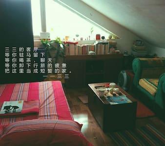 #只住女生#长沙大学城湘江畔平价复古文艺民宿 - Vindsvåning
