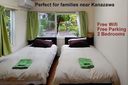 Perfect for families near Kanazawa! - 金沢