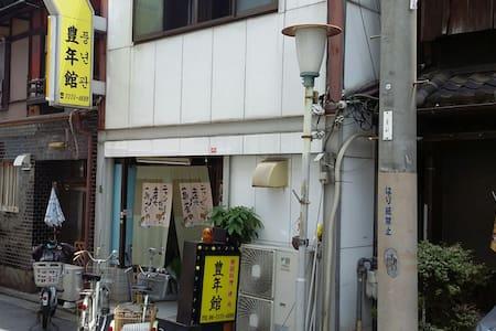 풍년관(PoongNyunGuan) Guest House in Osaka - Andere