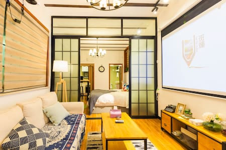 斑斓•家 Art! Good sleep一居室 (Location!苏州河) - Apartamento