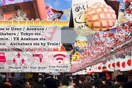 【Winter SALE】Asakusa(浅草) New Flat & Pocket Wi-Fi - Taito - Lejlighed