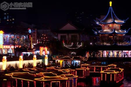 夫子庙景区秦淮河畔---第一民宿 - Apartment