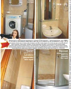 Квартира, центр Луганска, автономка - Luhansk - Apartment