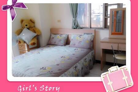 MRT 1 min,Dream room,可舒服住三人,中和南勢角站旁 - zhonghe中和南势角 - Appartement
