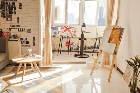 毗邻三里屯世贸天阶CBD  清新文艺浪漫画室房 - Pechino - Appartamento