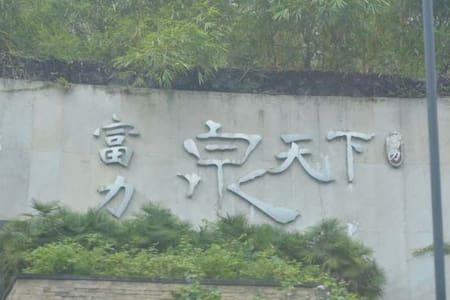 广州从化温泉富力泉公寓 - Guangzhou - Apartemen