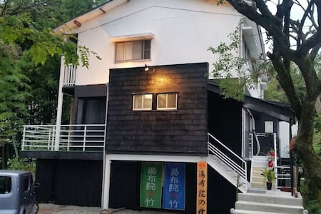 유후인노타케(료칸식게스트하우스)유후인역도보5분 한국어가능 - Dům pro hosty