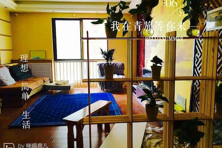 商务内环临近地铁站青年旅舍家庭公寓H.O.Y欢迎您的光临。你有故事,我们有酒。 - Zhengzhou