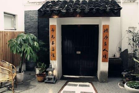 一叶草庐(乐桥店):自带后花园的冷淡灰 - Suzhou